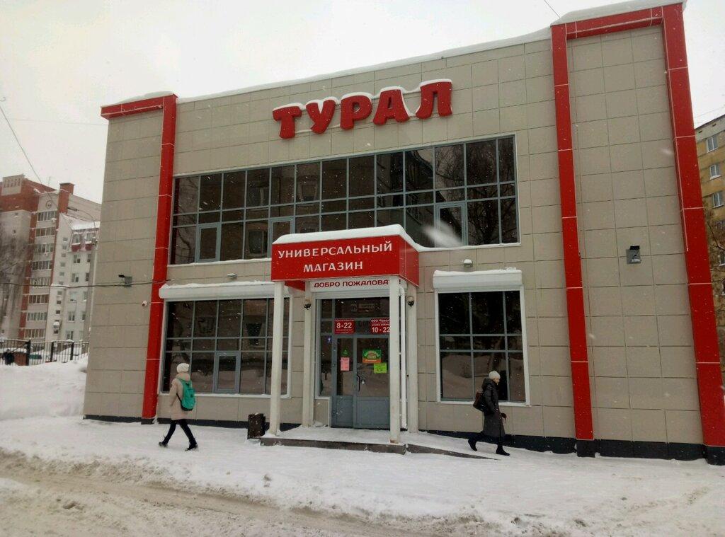 Магазины Г Ижевск