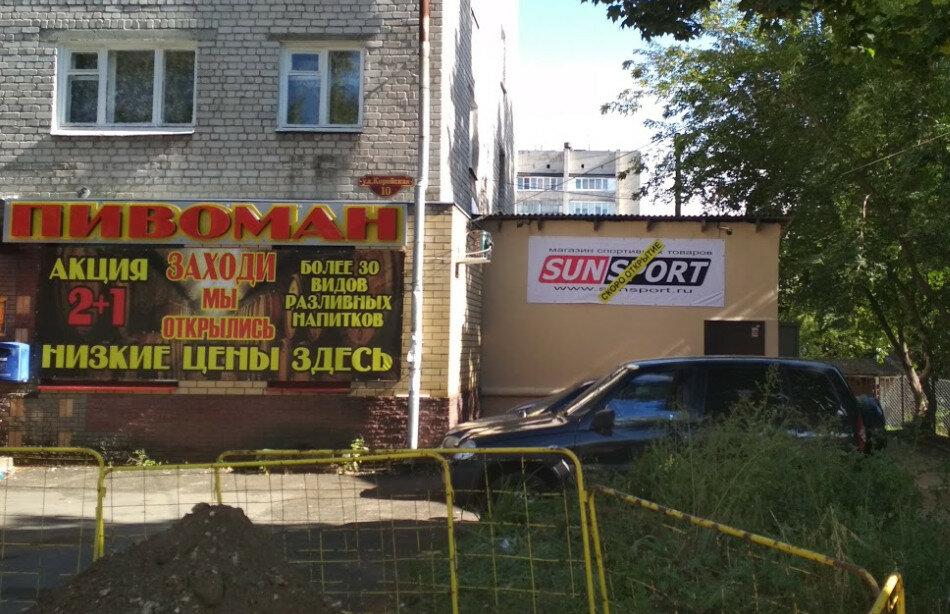спортивный магазин — SunSport, Спортивно-Экипировочный центр — Нижний Новгород, фото №1