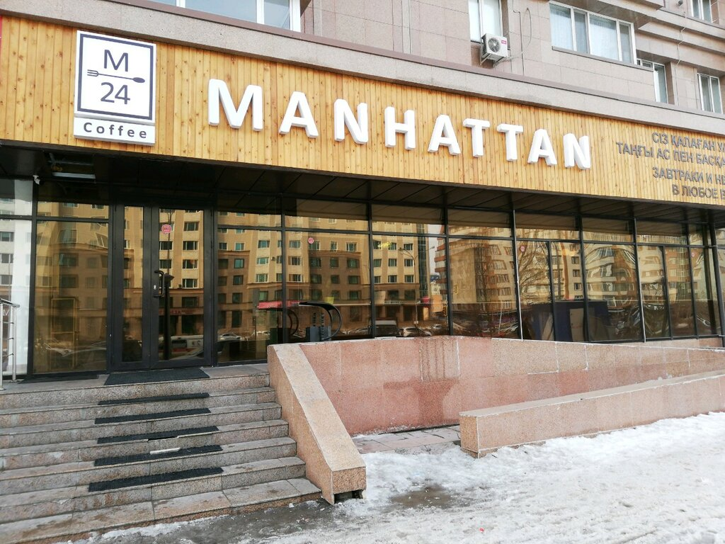 кофейня — Manhattan24 — Нур-Султан, фото №1