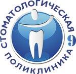 Логотип Стоматологическая поликлиника № 9