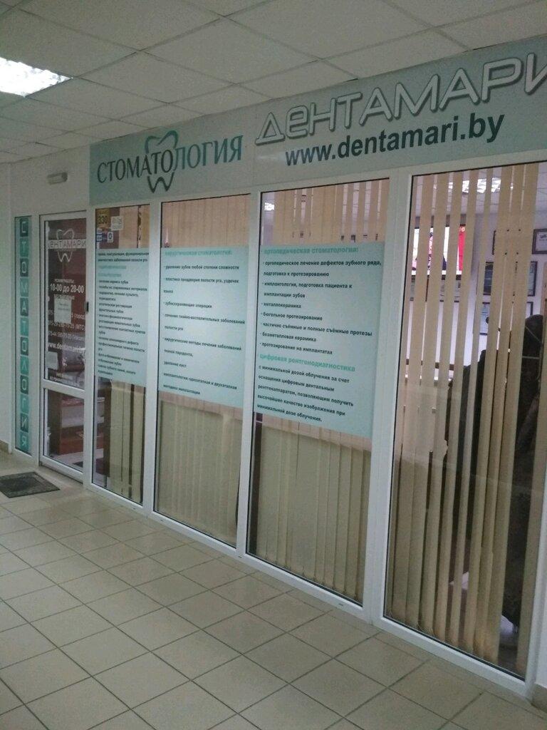 стоматологическая клиника — Дентамари — Витебск, фото №2