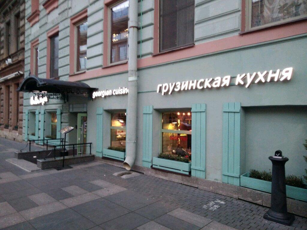 cafe — Kafe ChaChaPuri — Saint Petersburg, фото №9