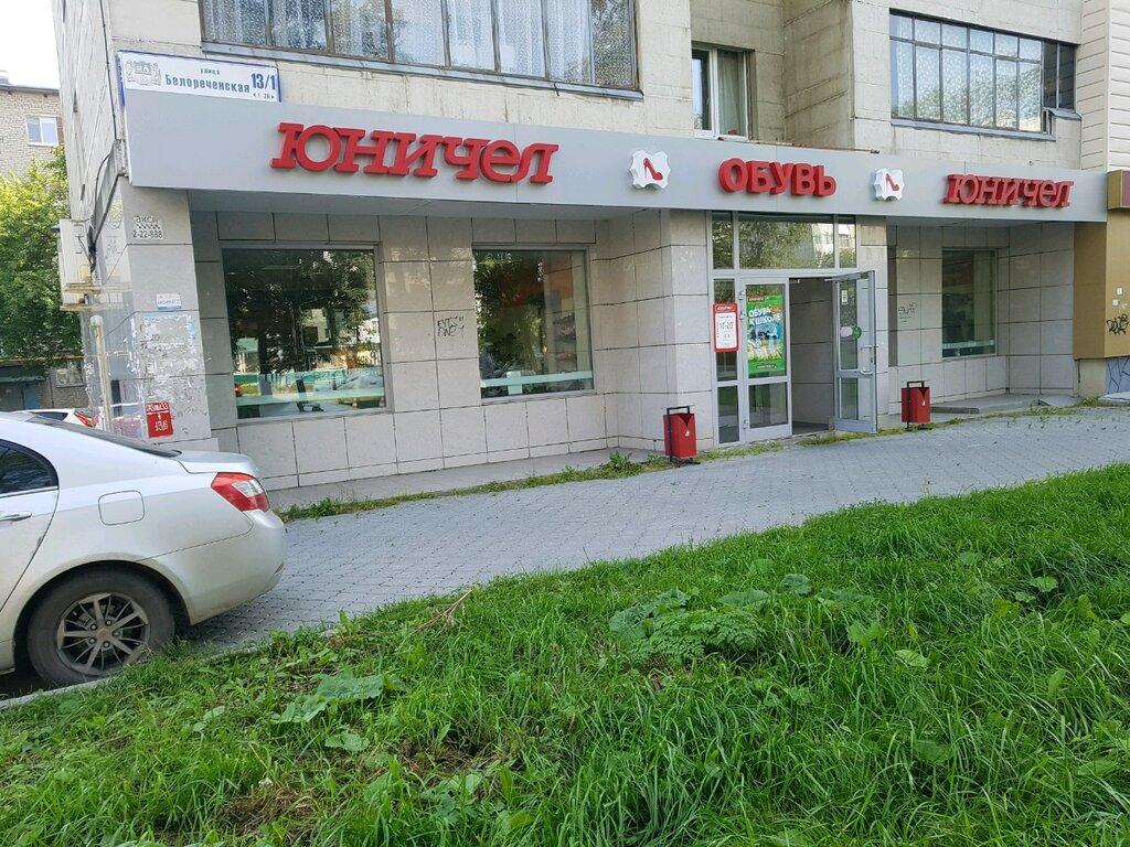 это магазин юничел на белореченской фото каких фильмах