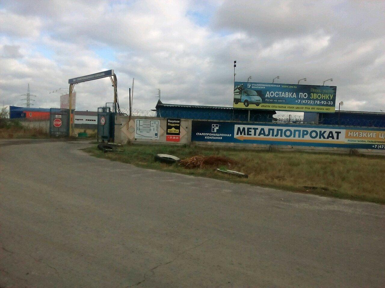 Сталепромышленная компания белгород официальный сайт создание сайта консалтинговой