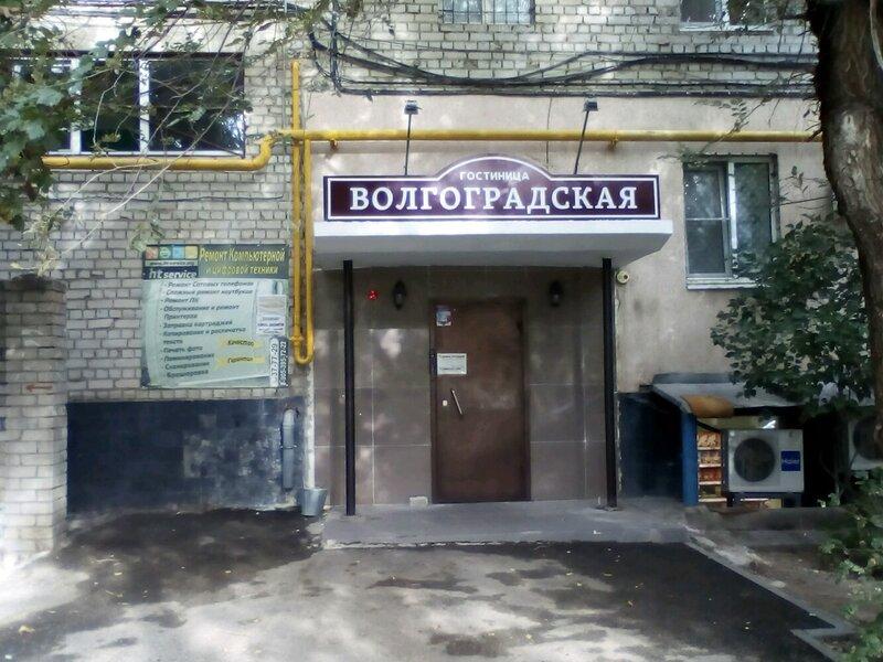 Волгоградская