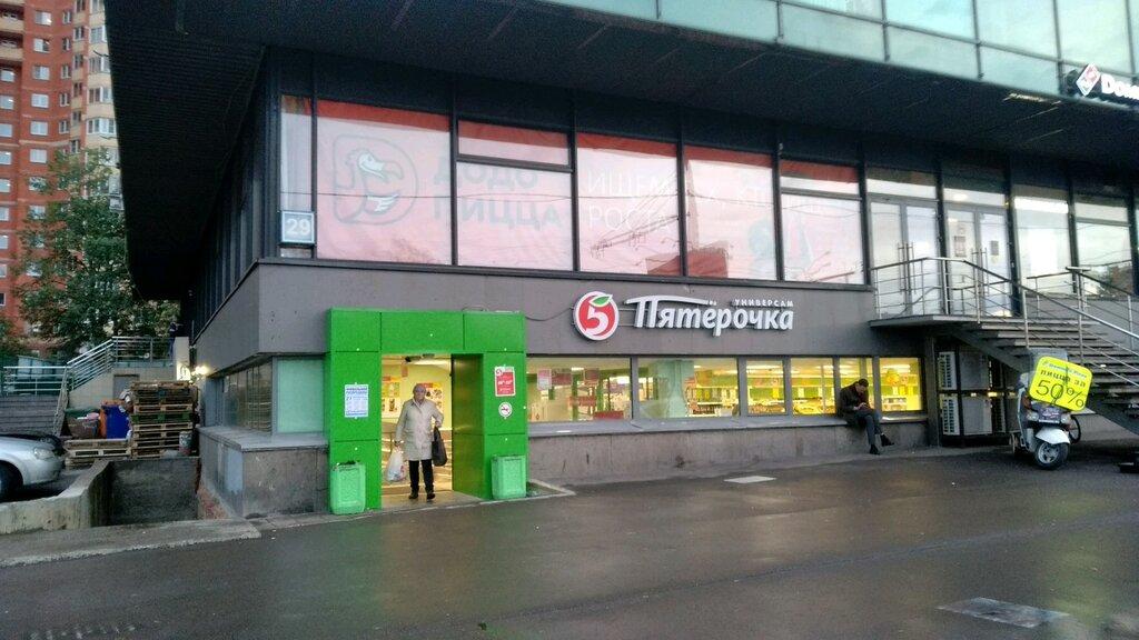 da7d79557 Пятёрочка - супермаркет, метро Проспект Вернадского, Москва — отзывы ...