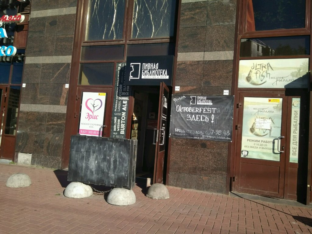 pub, bar — Pivnaya biblioteka — Saint Petersburg, фото №10