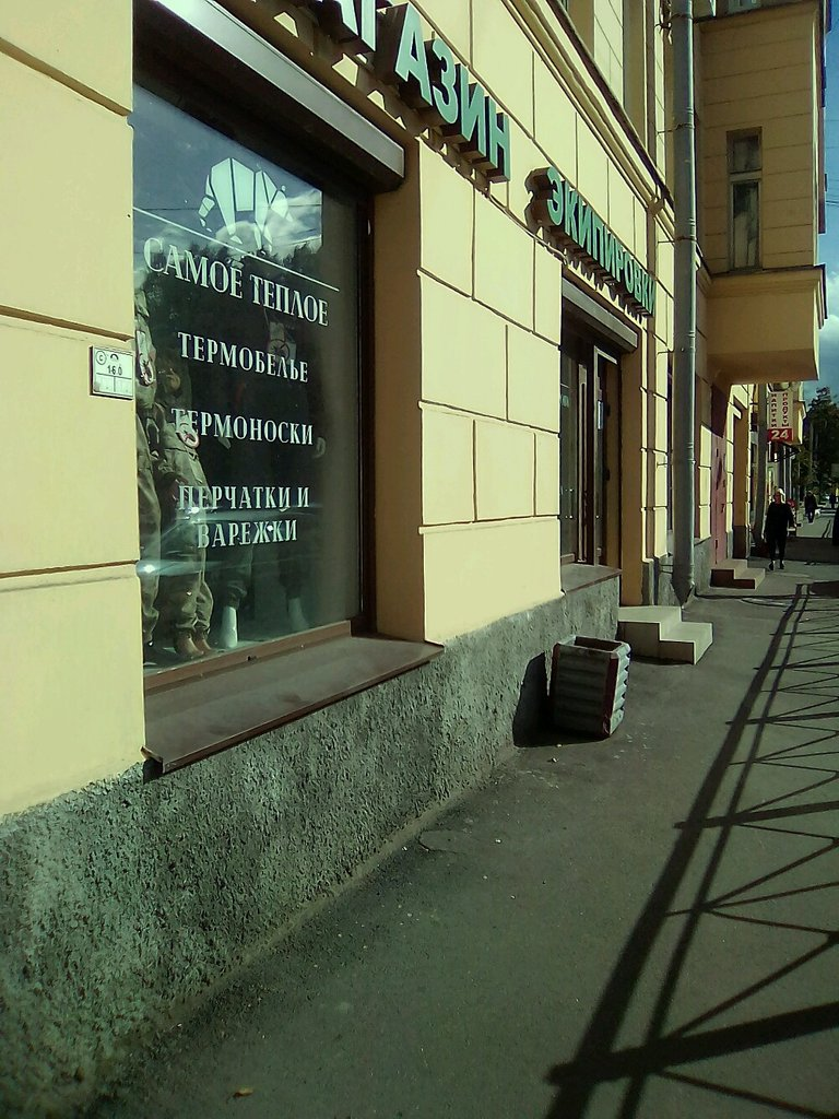 товары для отдыха и туризма — Экиплэнд — Санкт‑Петербург, фото №2