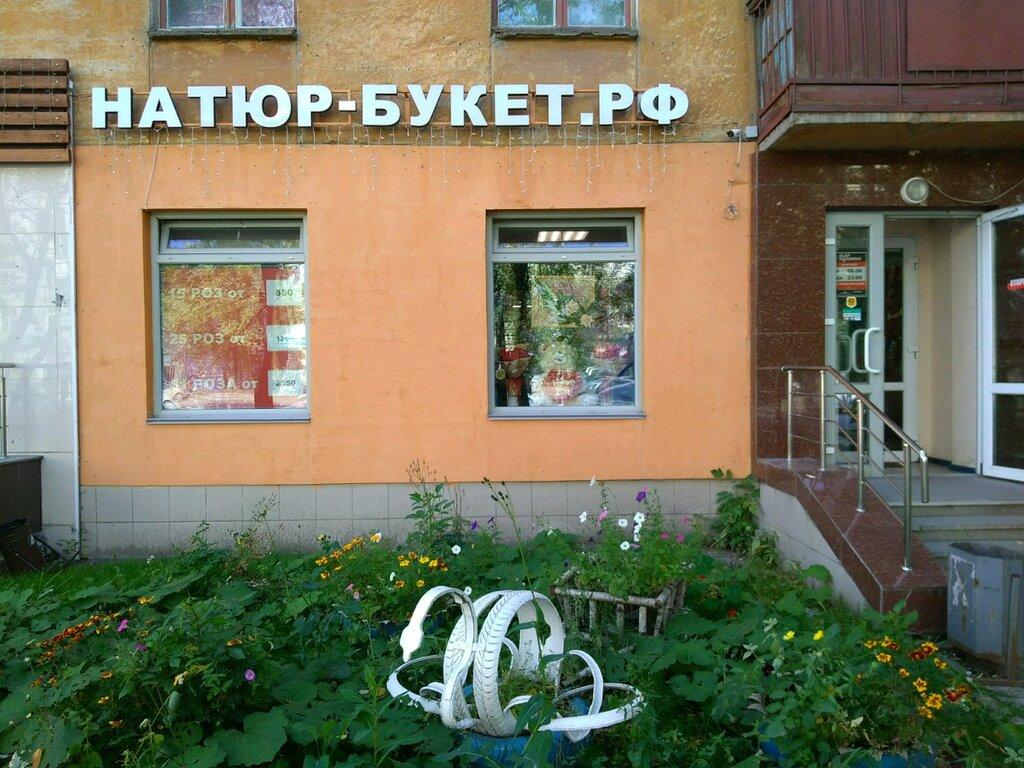 Яблоньке опт, цветочные магазины екатеринбург академический
