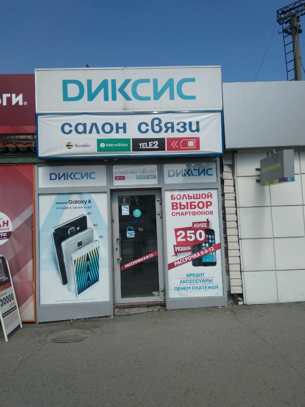 Сотовые телефоны диксис