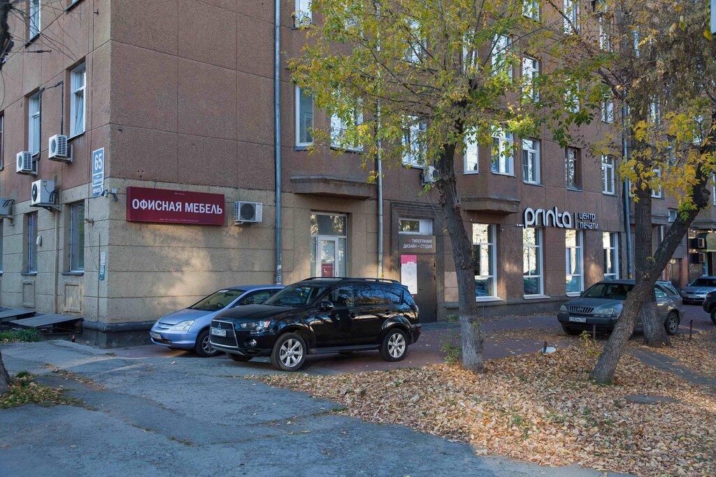 студия дизайна — Принта, типография — Новосибирск, фото №2