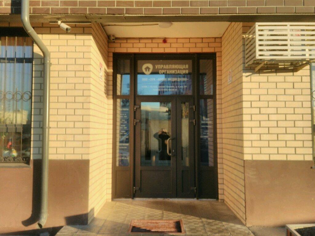 fc8bd56e8e0b ЭУК Новое Медведково - управляющая компания, Мытищи — отзывы и фото ...