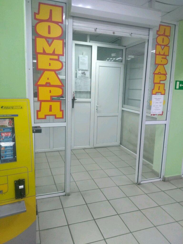 Ломбард красноярск каталог товаров фото с ценами