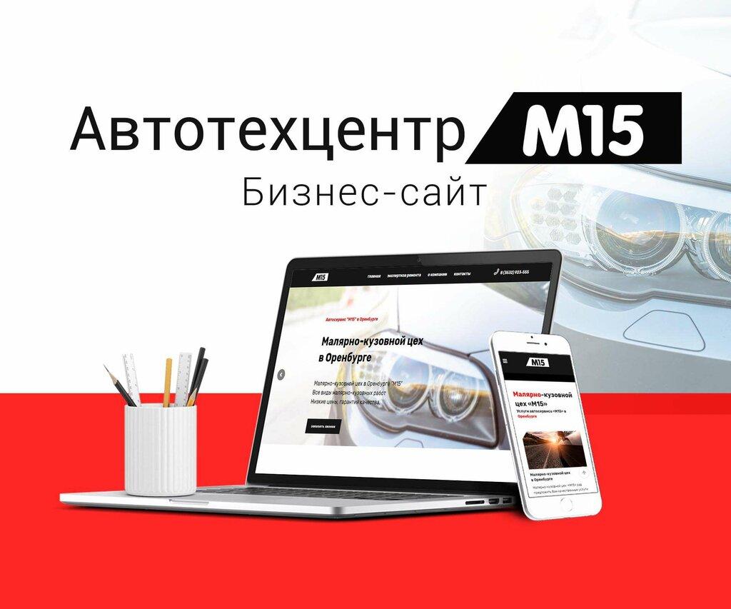 Продвижение сайта в интернете оренбург создание красивой шапки сайта html css