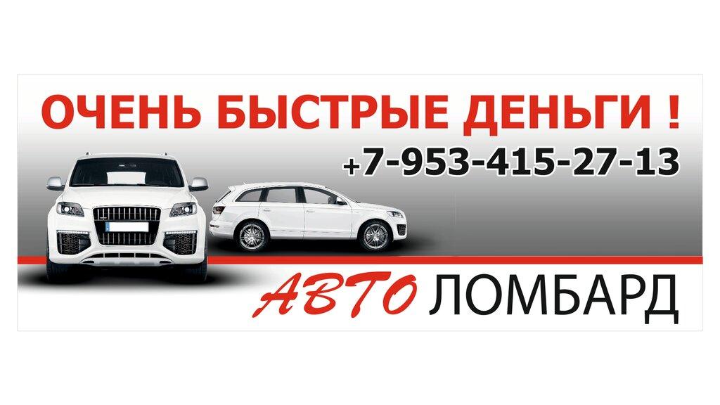 Авто ломбарды в нижнем новгороде автосалон автоспеццентр москва авто с пробегом