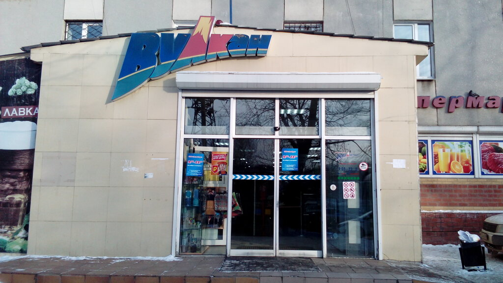супермаркет — Вулкан — Иркутск, фото №2