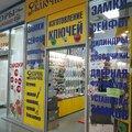 Ключик Замочек, Установка дверей и замков в Новосибирском районе