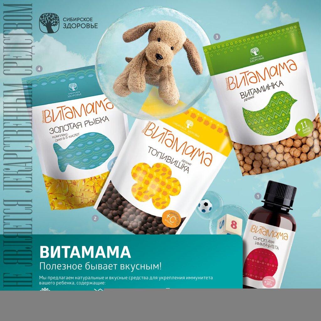 Продукция сибирского здоровья в картинках