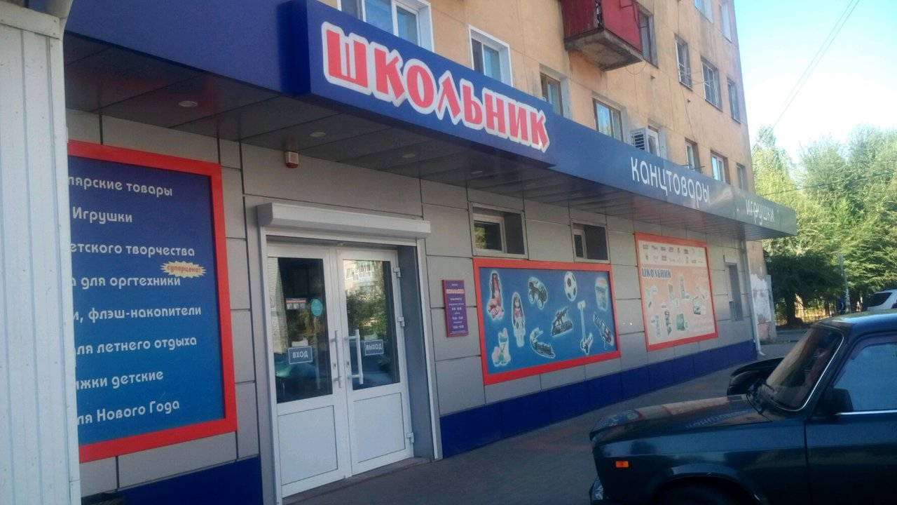 Сайт Магазин Школьник В Воронеже