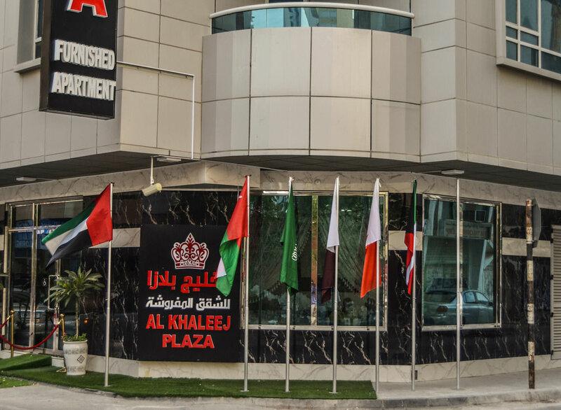 Al Khaleej Plaza Hotel Apartment