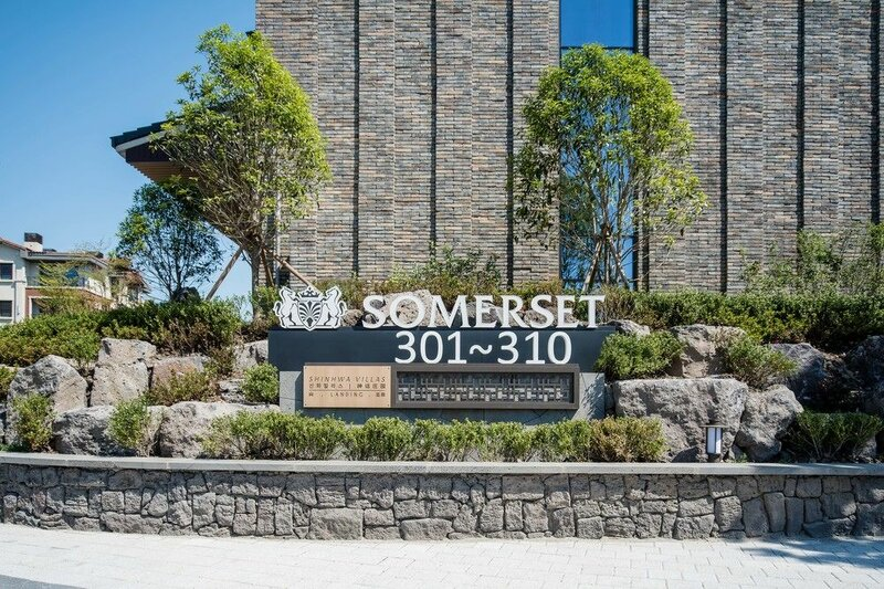 Somerset Jeju Shinhwa World
