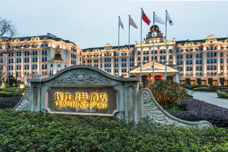 Qianjiang Junting Hotel, Haining