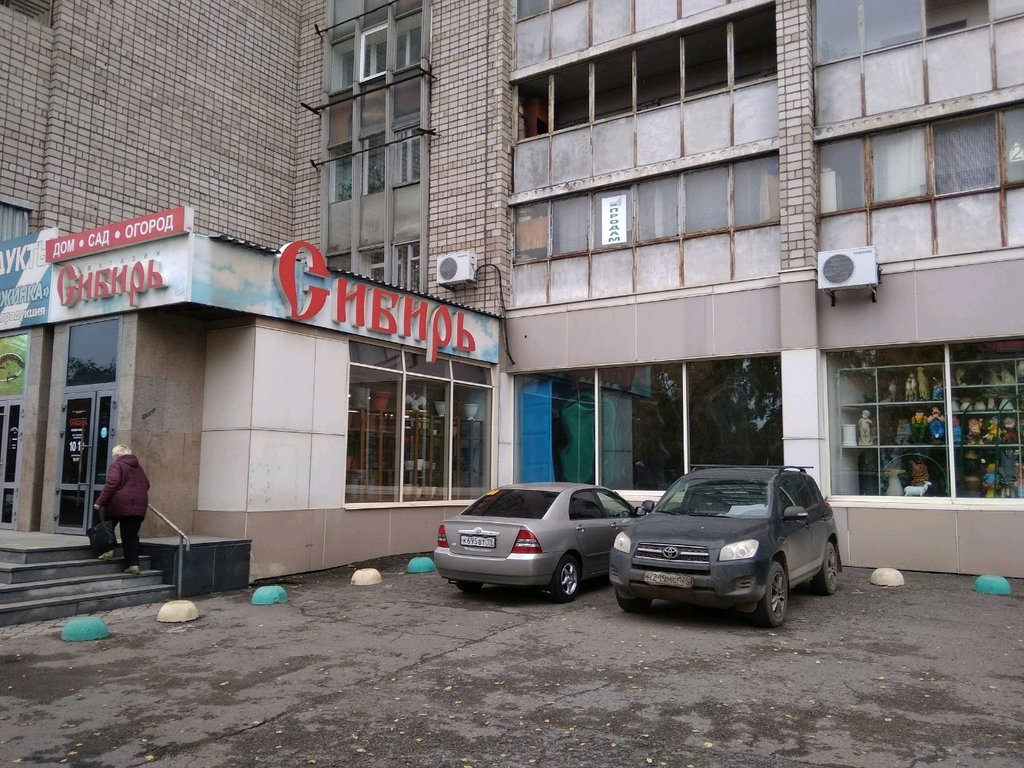 Сайт Магазина Сибирь Красноярск