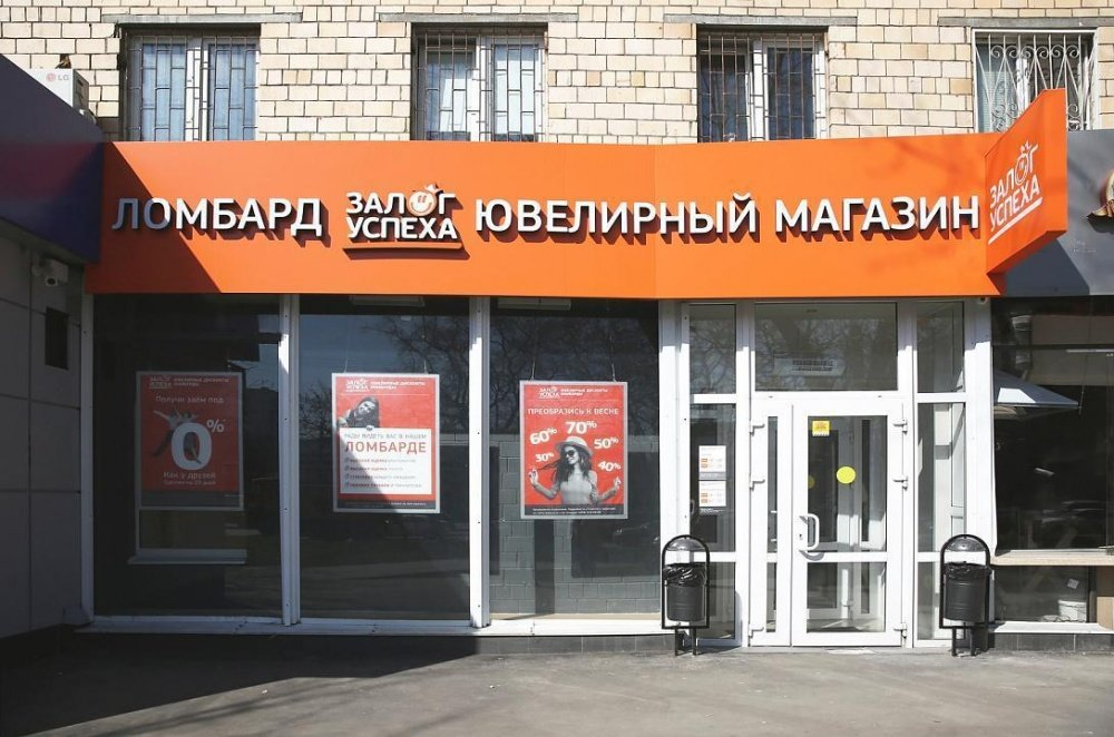 Ломбарды москва преображенская площадь автосалон фотон в москве отзывы
