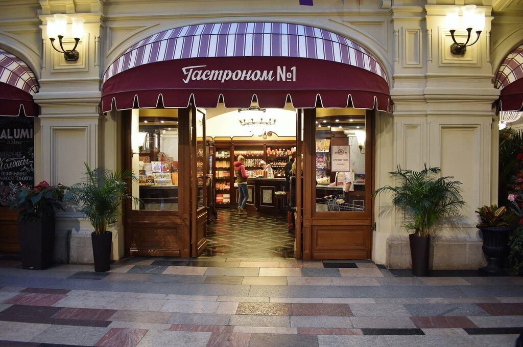 Гастроном 1 Магазин Москва