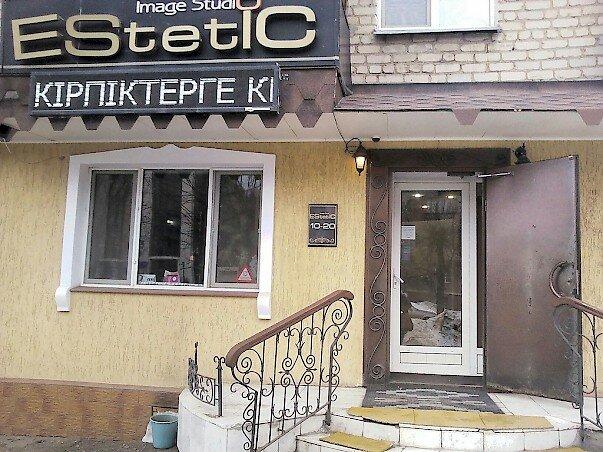 салон красоты — Estetic — Петропавловск, фото №1