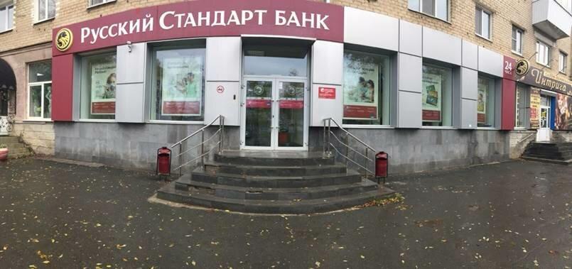 Банк в каменск уральском кредит