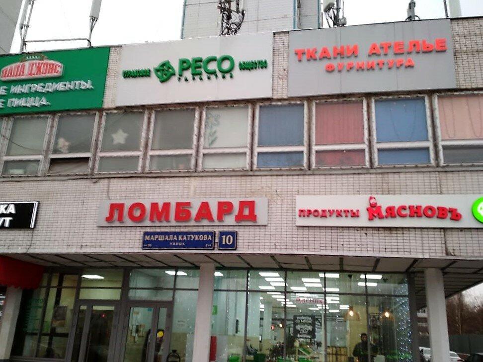 Строгино ломбарды в киловатт области в стоимость часа кемеровской