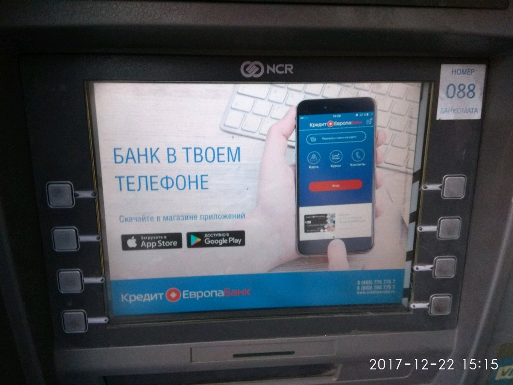 Оплата кредита европа банк через приложение