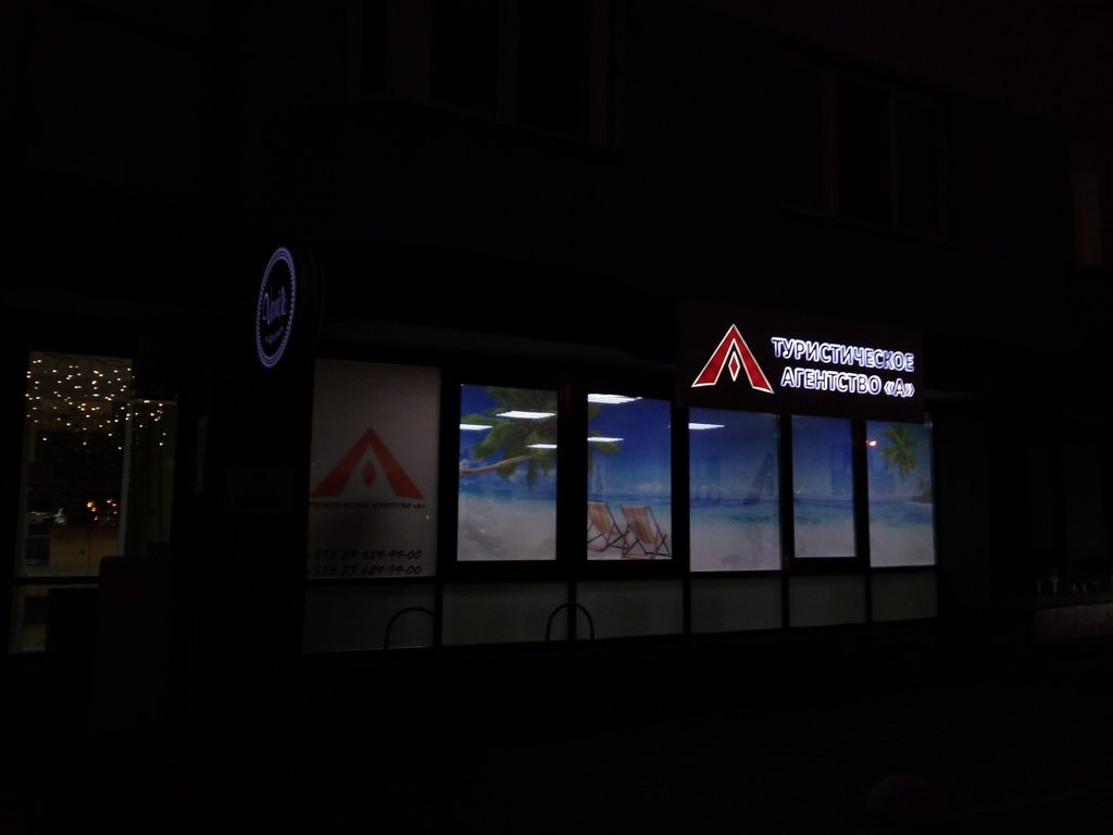 турагентство — Туристическое агентство А — Минск, фото №10