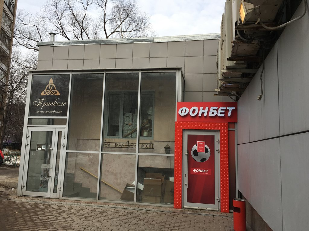 Букмекерские конторы фонбет в городе москва [PUNIQRANDLINE-(au-dating-names.txt) 42