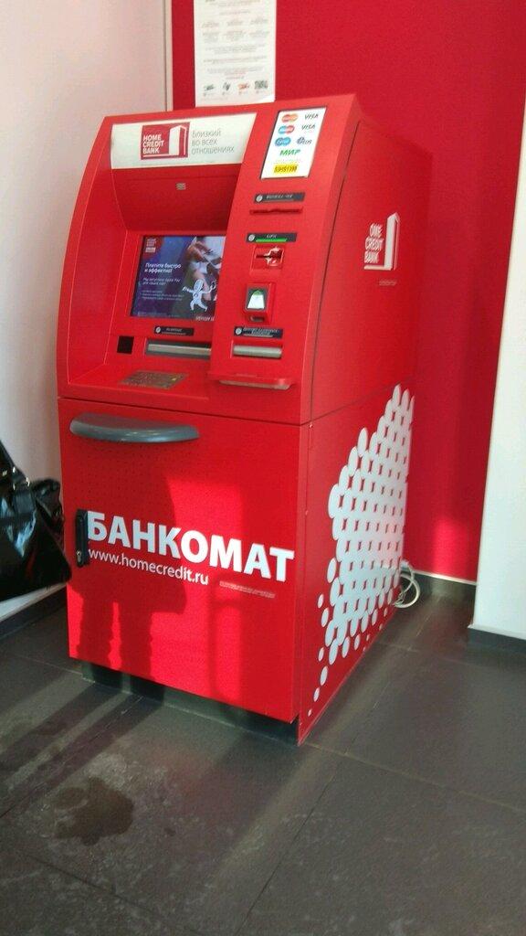 Банк хоум кредит банкоматы в москве