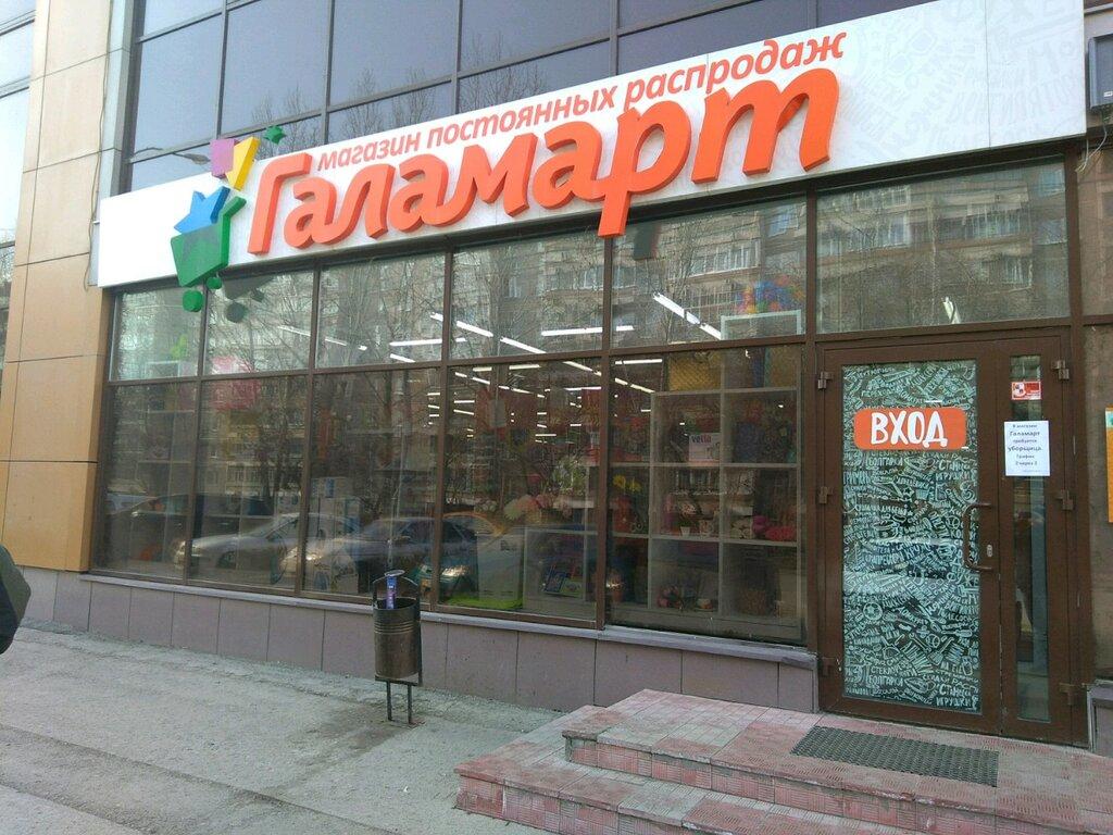 товары для дома — Галамарт — Екатеринбург, фото №2