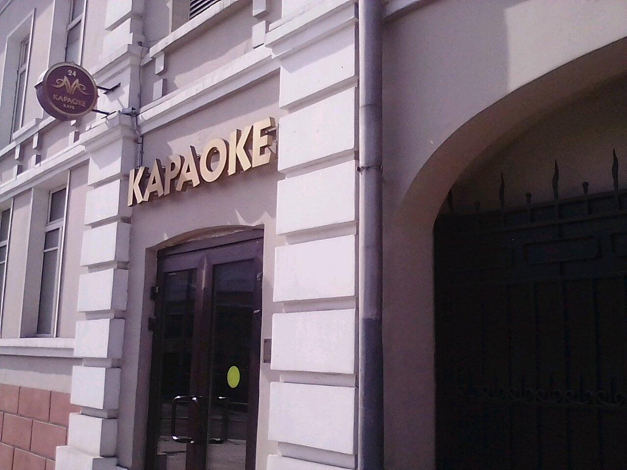 Москва 24 клуб адрес день рождения в караоке клубе москва