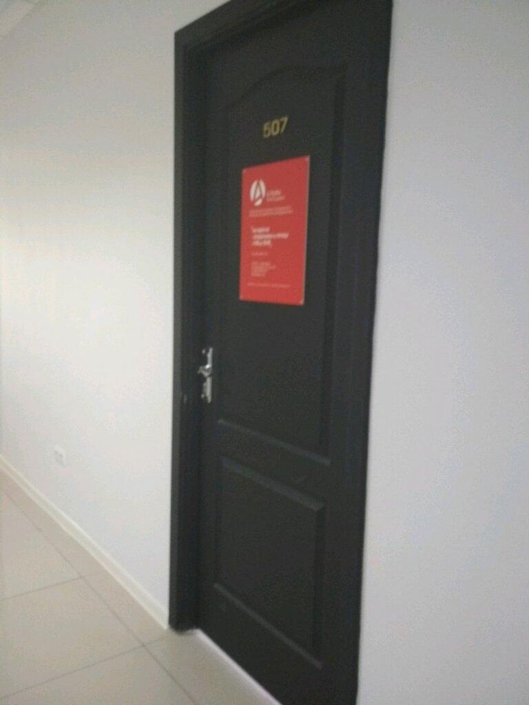 оценочная компания — Авалон — Краснодар, фото №1