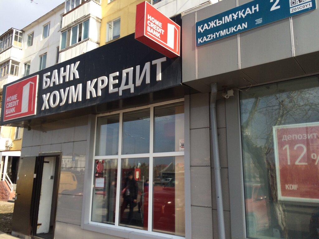 Банк хоум кредит в астане адреса и график работы