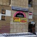 Boxberry, Услуги грузоперевозок и курьеров в Североуральске