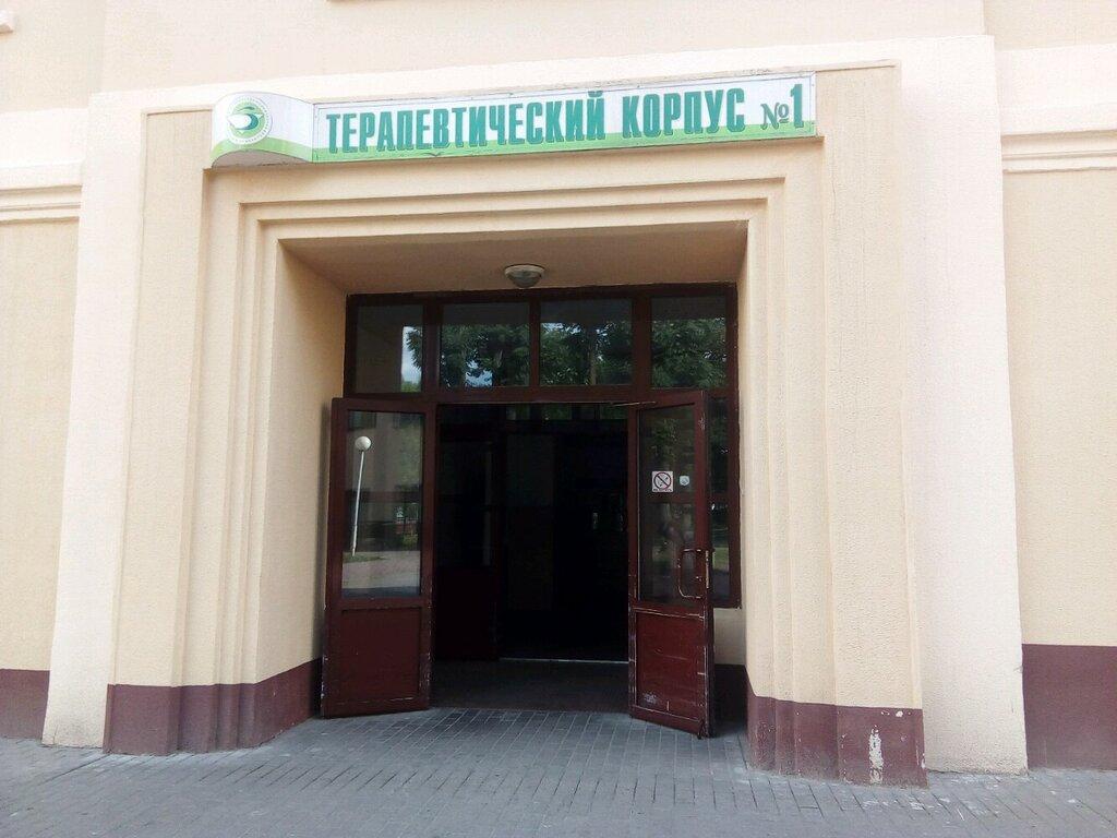 больница для взрослых — Терапевтический корпус № 1 — Минск, фото №1