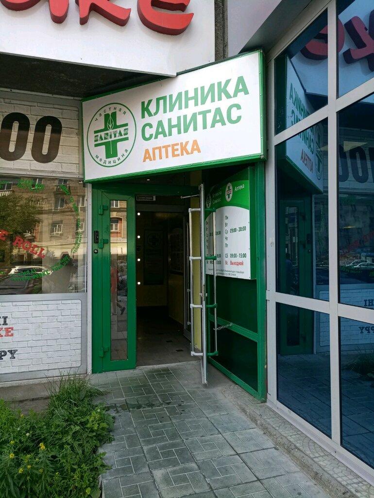 медцентр, клиника — Санитас — Новосибирск, фото №1