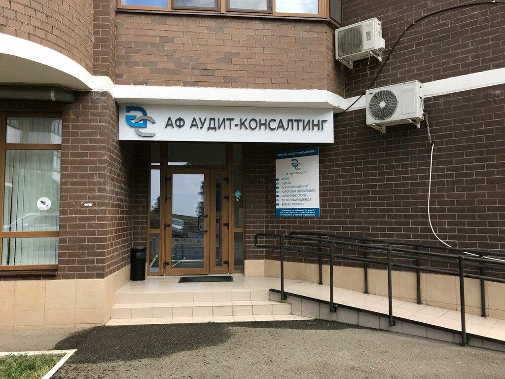 оценочная компания — АФ Аудит-Консалтинг — Краснодар, фото №1