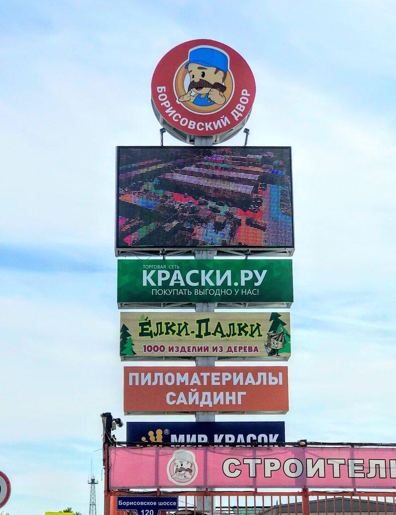 строительный рынок — Борисовский двор — undefined, фото №3