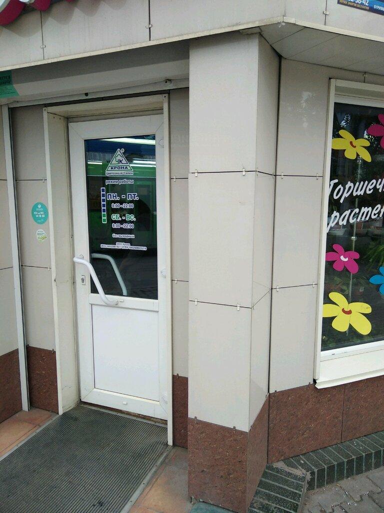 Крона сайт магазин цветов красноярск, цветы