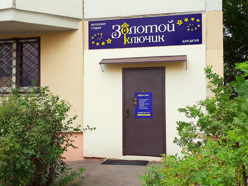 центр развития ребёнка — Интеллект-студия Золотой ключик — Москва, фото №1