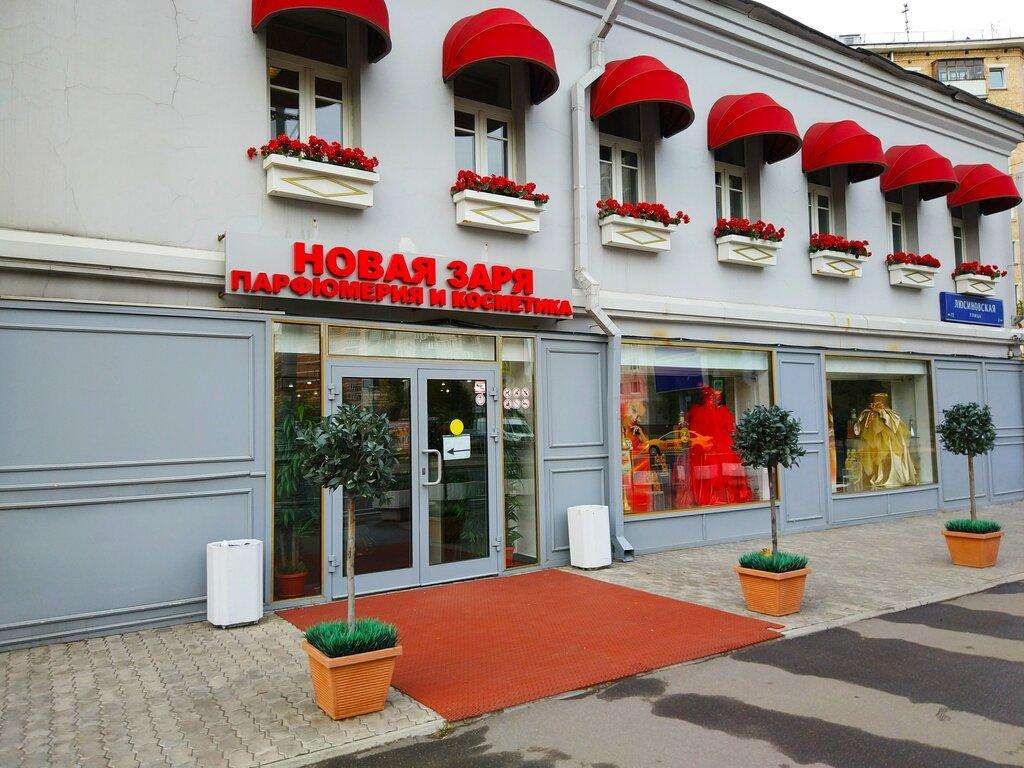 Москва Улица Люсиновская Магазин Новая Заря