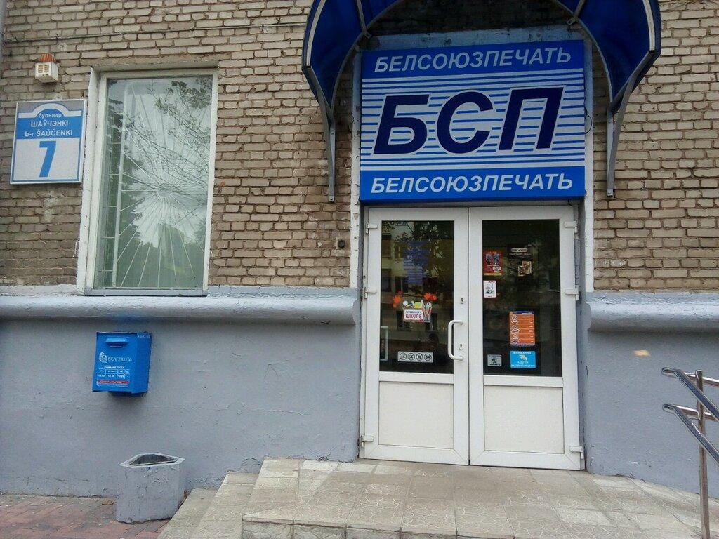 книжный магазин — Белсоюзпечать — Минск, фото №1