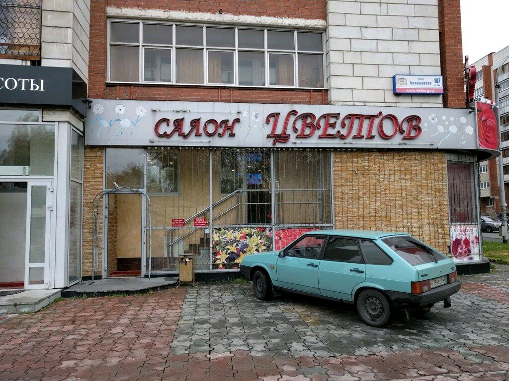 Доставка цветов кемерово круглосуточный екатеринбург, цветов тольятти недорого
